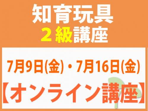 【オンラインライブ講座】7月9日(金)・7月16日(金) 知育玩具2級講座