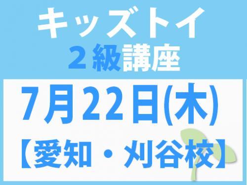 【愛知・刈谷校】7月22日(木) キッズトイ2級講座