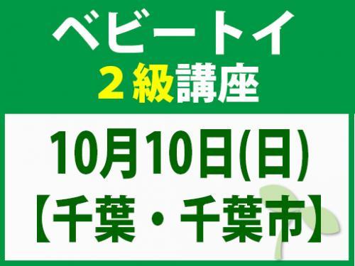 千葉・千葉市】10月10日(日) ベビートイ2級講座