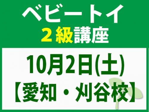 【愛知・刈谷校】10月2日(土) ベビートイ2級講座
