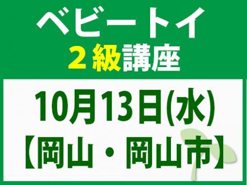 【岡山・岡山市】10月13日(水) ベビートイ2級講座