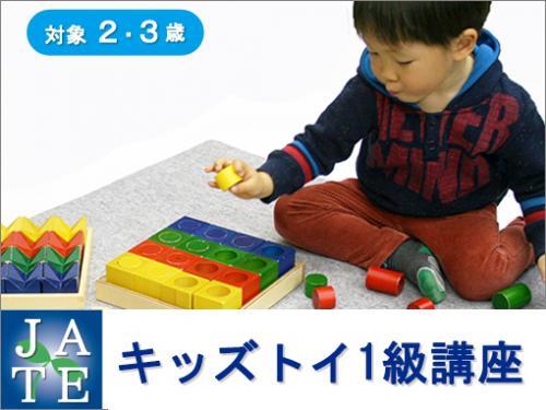 【オンラインライブ講座】9月12日(日)キッズトイ1級講座