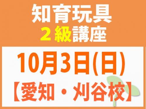 【愛知・刈谷校】10月3日(日) 知育玩具2級講座