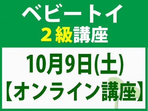 【オンラインライブ講座】10月9日(土) ベビートイ2級講座