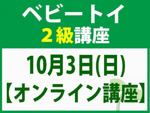 【オンラインライブ講座】10月3日(日) ベビートイ2級講座