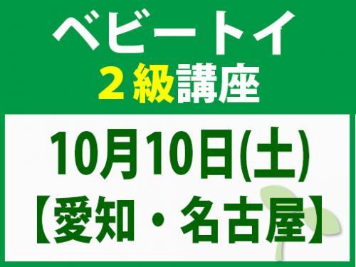 【愛知・名古屋】10月10日(日) ベビートイ2級講座