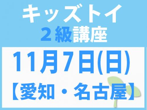 【愛知・名古屋】11月7日(日) キッズトイ2級講座