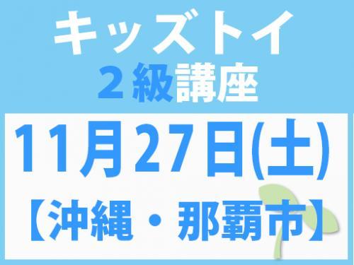 【沖縄・那覇市】11月27日(土) キッズトイ2級講座