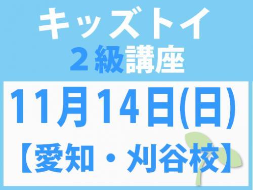 【愛知・刈谷校】11月14日(日) キッズトイ2級講座