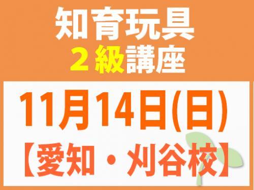 【愛知・刈谷校】11月14日(日) 知育玩具2級講座