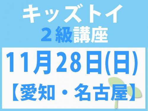 【愛知・名古屋】11月28日(日) キッズトイ2級講座