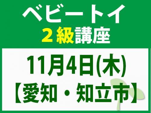 【愛知・知立市】11月4日(木) ベビートイ2級講座