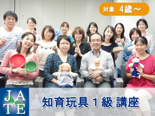 【愛知・刈谷校】12月26日(日)知育玩具1級講座