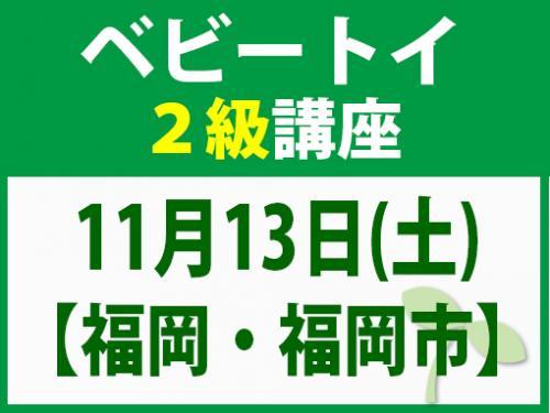 【福岡・福岡市】11月13日(土)ベビートイ2級講座