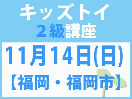 【福岡・福岡市】11月14日(日)キッズトイ2級講座